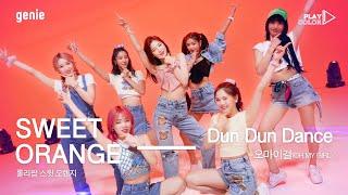 Download lagu [PLAY COLOR] 오마이걸(OH MY GIRL) - Dun Dun Dance