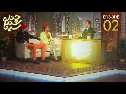 Chand Shanbeh Ep.02 - 25band - Farsi1   چندشنبه با سینا - قسمت دوم video