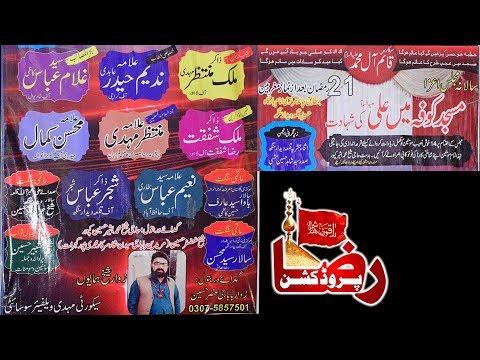 ???? Live Majlis-Aza | 21 Ramzan 2019 | Qila Didar Singh ( www.Gujratazadari.com )