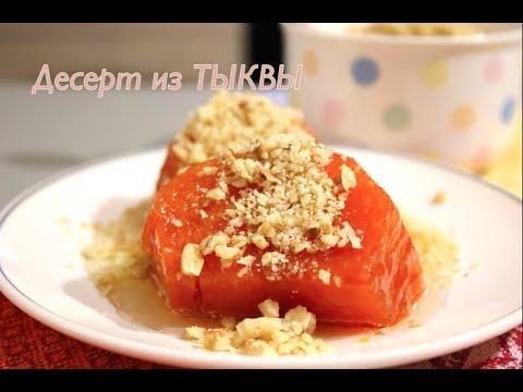 Десерт из Тыквы. Kabak Tatlısı