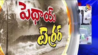 పెథాయ్ తుపాను ప్రభావం.. | #PhethaiCyclone Live Update News from Guntur
