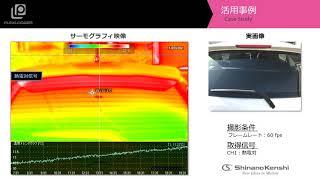 サーモグラフィ+データロガー「リアウインドーの温まり方」