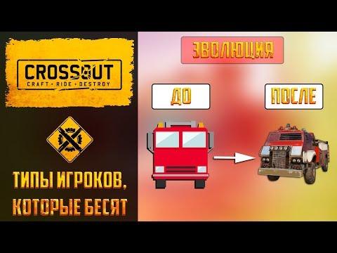 Топ – 5 типов игроков в Crossout, которые бесят №9: Эволюции самых пуканоподжигающих крафтов