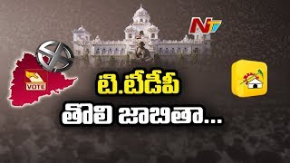 TTDP Released First List of Candidates For 9 Constituencies | Telangana Polls 2018 | NTV
