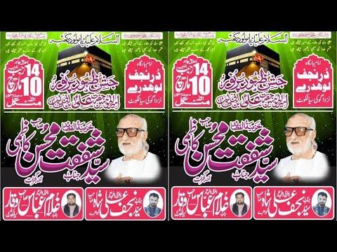 Live Jashan 14 Rajab 2020 Ghoki Sialkot