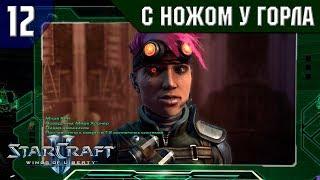 Прохождение StarCraft 2: Wings of Liberty [Эксперт] #12 - С ножом у горла