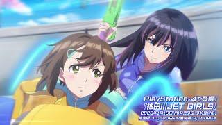 PS4「神田川JET GIRLS」 オープニングアニメ