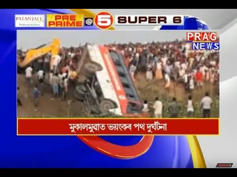 Assam's top headlines of 20/10/2018 | Prag News headlines