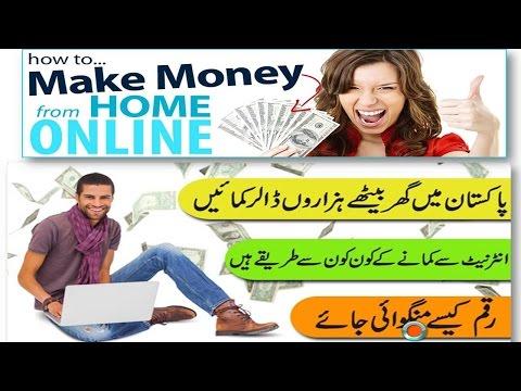 Make Money Online Without Investment 2016 - Best Make Money