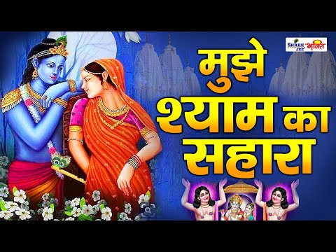 Mujhe Shyam Ka Sahara ||  मुझे स्याम का सहारा ॥ Popular Shyam Bhajan 2016 || Shree Jee Music