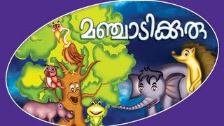 Manjadikuru - Malayalam Animation Movie 2012 [Full Length HD]