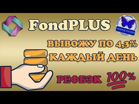 ⛔СКАМ!!!⛔ FONDPLUS.top ⛔