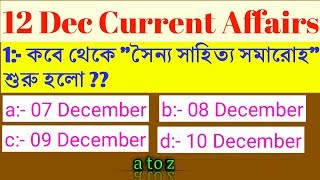 12 December 2018 Current Affairs //in Bengali//daily gk..
