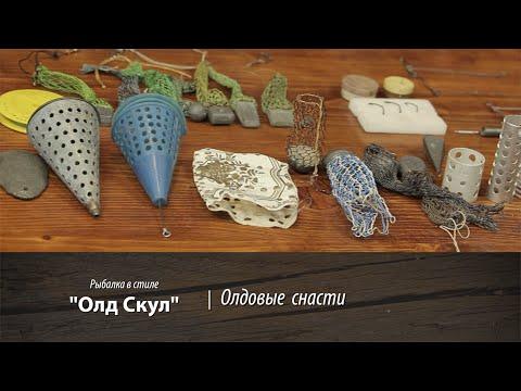 телеканал трофей рыбалка олд скул