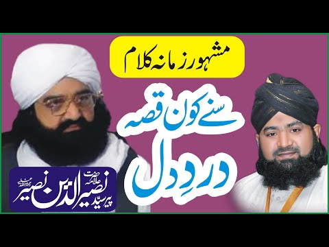 Suny kon Qisa Dard e Dil By Shakir Raza Attari upload By Sheraz...