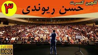 Hasan Reyvandi HD - Selection 3 | گلچین کنسرت - حسن ریوندی