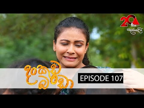 Dankuda Banda Sirasa TV 20th July 2018 Ep 107 [HD]