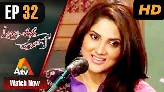 Love Life Aur Lahore - Episode 32 | ATV