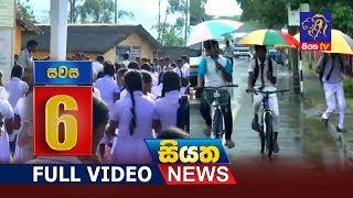 Siyatha News | 06.00 PM | 02 – 12 – 2019