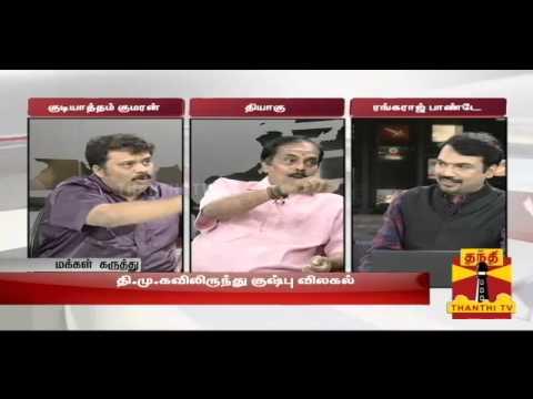 Ayutha Ezhuthu - Debate On kushbu's Resignation From Dmk... (17 06 2014) video