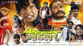 Viraj Bhatt & Monalisa New Movie - Hitler - Super Hit Bhojpuri Movie Trailer 2017