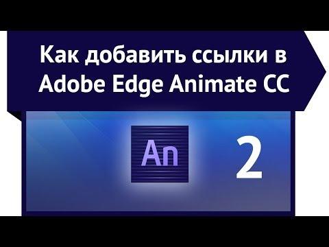 Как добавить ссылки в Adobe Edge Animate
