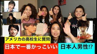 Download Lagu アメリカの女子高生に質問!?一番かっこいい日本人男性?パート2 Gratis STAFABAND