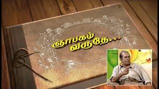 Gnabagam Varuthey - Vasantham TV (11-03-2018)