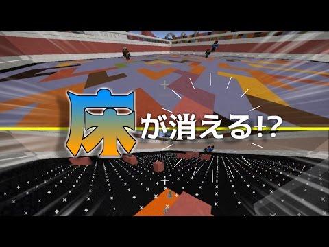 【Minecraft】色に向かって走りたい。Color Run!!