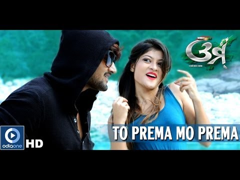 Odia Movie - Omm | To Prema Mo Prema | Sambit | Prakruti | Latest Odia Songs video