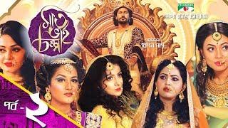 সাত ভাই চম্পা   Saat Bhai Champa   EP-02   Mega TV Series   Channel i TV