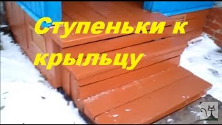 Ступеньки к крыльцу. Своими руками. Жизнь в деревне. How to make steps to the porch. Life in Russia.