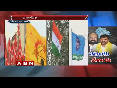 T-TDP and Congress leaders to meet Today over Political alliance