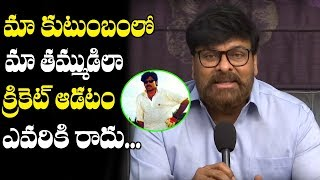 Chiranjeevi Super Words About Pawan Kalyan | Kousalya Krishnamurthy Movie Teaser Launch | TTM