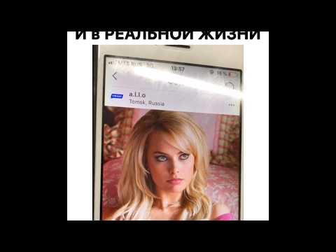 Челлендж - Девушка в Инстаграм и в реальной жизни. Ожидание Реальность