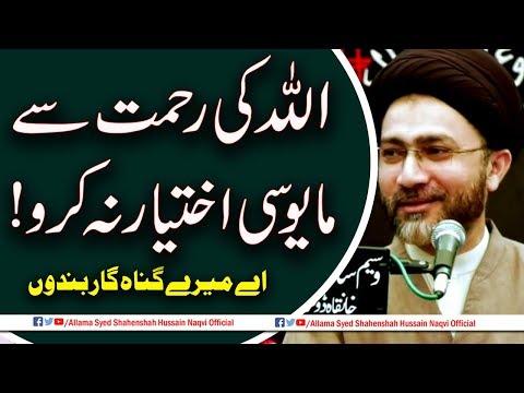 Allah ki Rehmat sw Mayousi iktiar na karo by Allama Syed Shahenshah Hussain Naqvi