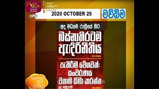 Ayubowan Suba Dawasak | Paththara | 2020- 10-29 |Rupavahini