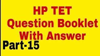 HP TET Teyari online || Himachal Pradesh Teacher Eligibility test online preparation online//Part-15
