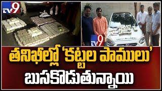 Hyderabad Kotiలో రూ.59 లక్షల 500 నోట్ల కట్టలు పట్టివేత  - netivaarthalu.com
