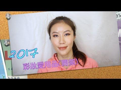 Celeste Wu 大沛   2017年度彩妝愛用品(開架篇)