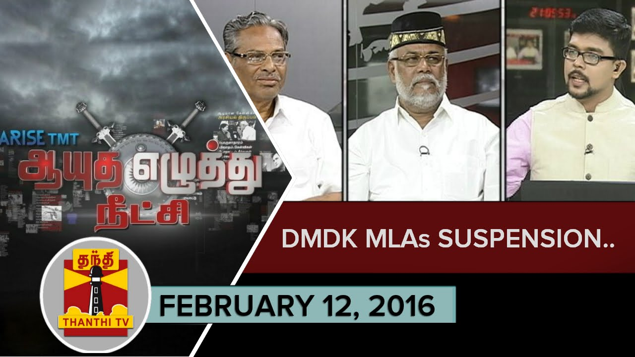Ayutha Ezhuthu Neetchi : Has Rules Violated in DMDK MLAs Suspension..? (12/02/2016) - Thanthi TV