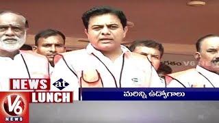 1 PM Headlines | KTR Visits Chikkadpally Library | Parliament Session | Srivari Laddu