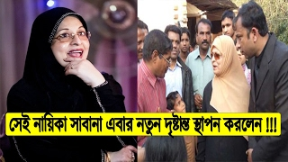 সেই নায়িকা সাবানা এবার নতুন দৃষ্টান্ত স্থাপন করলো !!! BD Actress Sabana   Bangla News Today