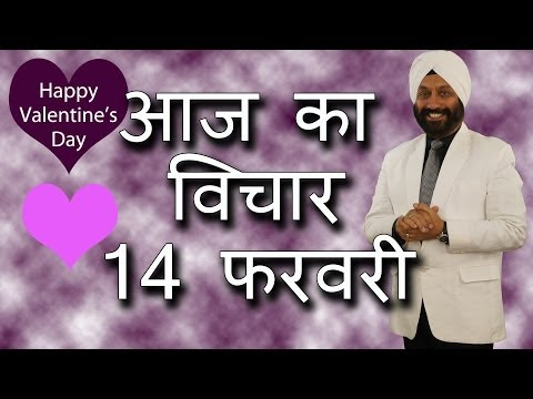 आज का विचार । 14 फरवरी । Quote of the day | 14 February | Hindi |