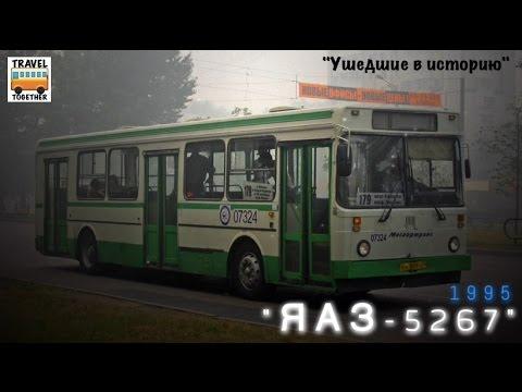 Ушедшие в историю. Автобус ЯАЗ-5267 | Gone down in history. Bus YaAZ-5267