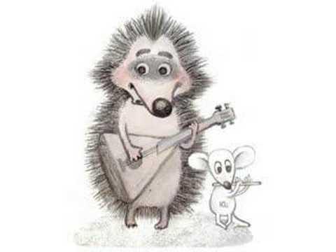 Ёжик и мышонок