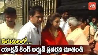 Action King Arjun Real Behavior in Tirumala | Actor Arjun Visits Tirumala