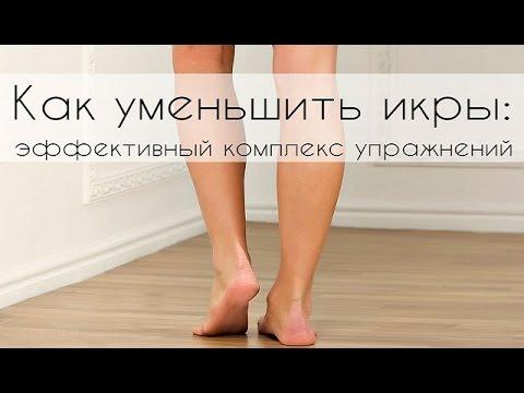 Как уменьшить ноги в домашних условиях