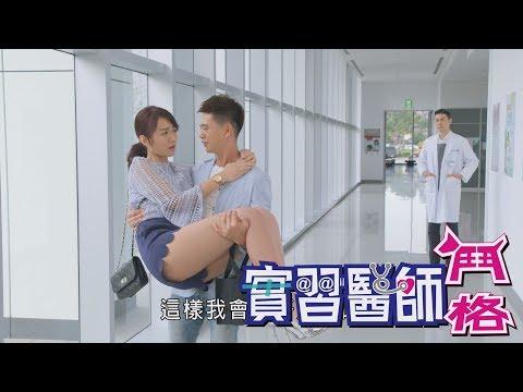 台劇-實習醫師鬥格-EP 204