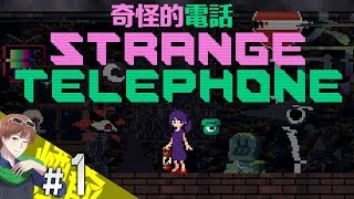 【煙爺】Strange Telephone 奇怪的電話【PC】紀錄.1